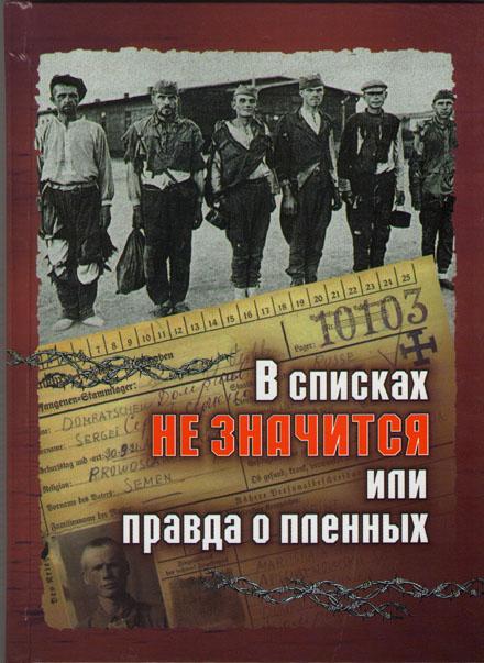 книга «В списках не значится или правда о пленных»